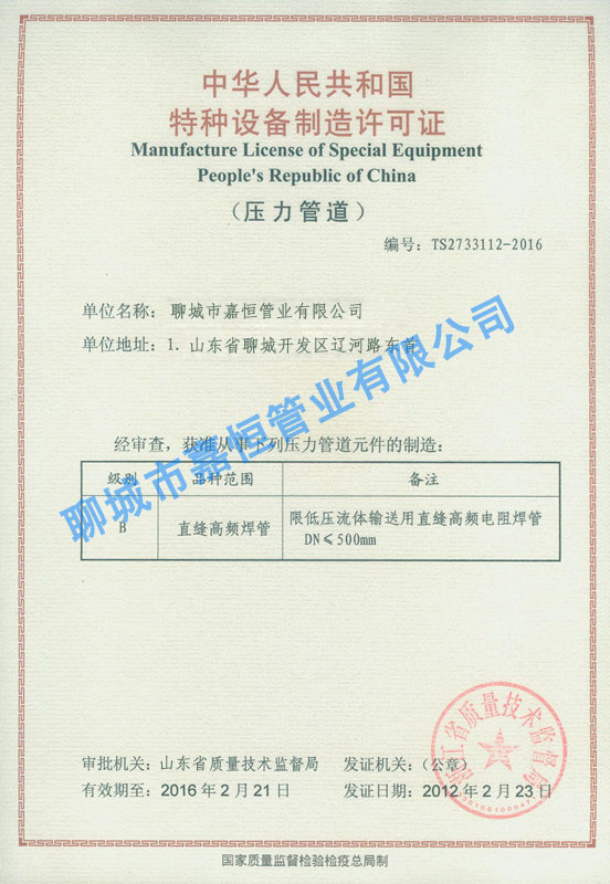 Manufacture-License-of-Special-Equipment